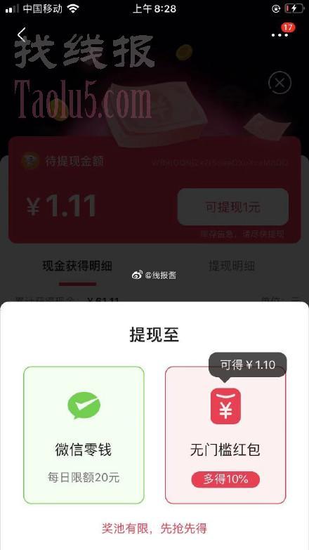 反馈京东城城提现门槛降至1元